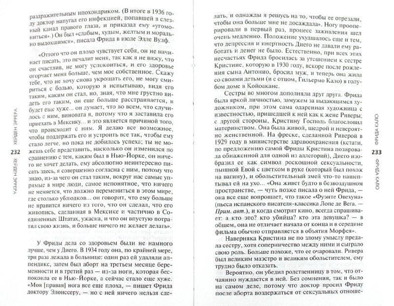 Иллюстрация 1 из 5 для Фрида Кало - Хейден Эррера | Лабиринт - книги. Источник: Лабиринт