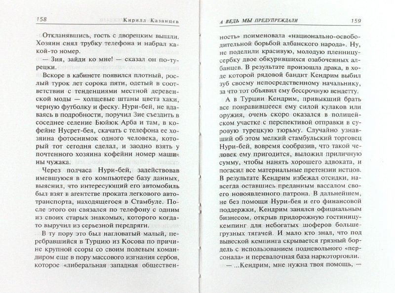 Иллюстрация 1 из 2 для А ведь мы предупреждали - Кирилл Казанцев | Лабиринт - книги. Источник: Лабиринт