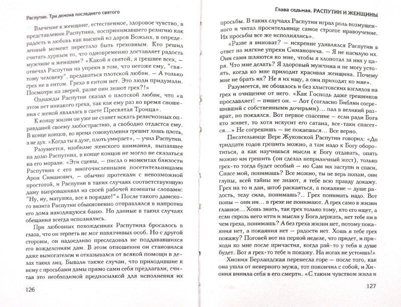 Иллюстрация 1 из 9 для Распутин. Три демона последнего святого - Андрей Шляхов | Лабиринт - книги. Источник: Лабиринт