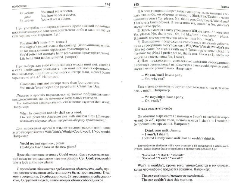 Иллюстрация 1 из 20 для Современный английский. Новейший справочник по грамматике. Морфология - Григорий Вейхман | Лабиринт - книги. Источник: Лабиринт