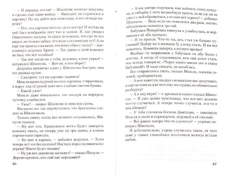 Иллюстрация 1 из 6 для Влипсики - Екатерина Матюшкина | Лабиринт - книги. Источник: Лабиринт