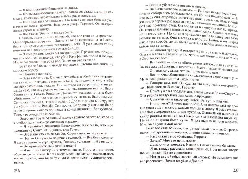 Иллюстрация 1 из 6 для Полосатый катафалк. Смерть на выбор - Росс Макдональд | Лабиринт - книги. Источник: Лабиринт