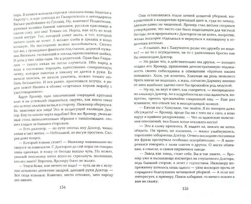 Иллюстрация 1 из 6 для Наледь - Алла Дымовская   Лабиринт - книги. Источник: Лабиринт