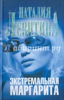 Экстремальная Маргарита наталия левитина экстремальная маргарита