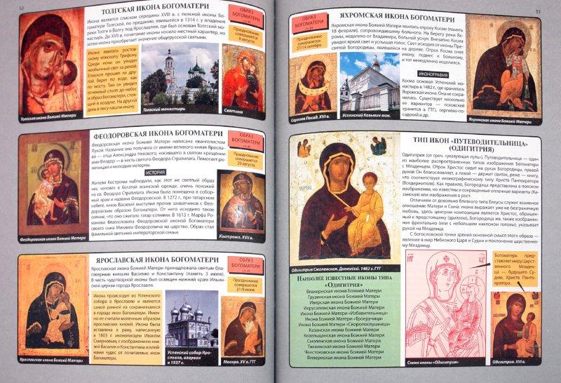 Иллюстрация 1 из 13 для Самые известные русские иконы - Вадим Сингаевский   Лабиринт - книги. Источник: Лабиринт