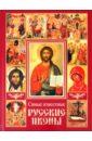Сингаевский Вадим Николаевич Самые известные русские иконы цены
