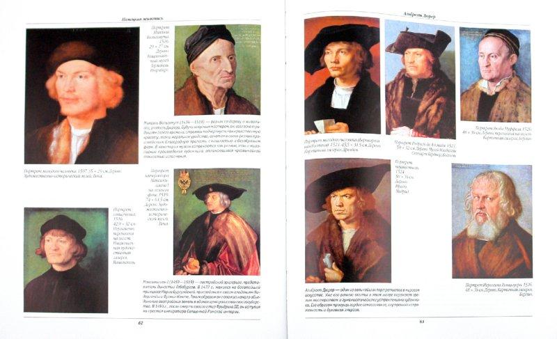 Иллюстрация 1 из 6 для Портрет в европейской живописи - Владимир Жабцев | Лабиринт - книги. Источник: Лабиринт