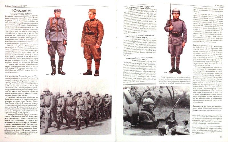 Иллюстрация 1 из 13 для Вооруженные силы Второй мировой войны. Организация, обмундирование, знаки различия - Эндрю Молло | Лабиринт - книги. Источник: Лабиринт