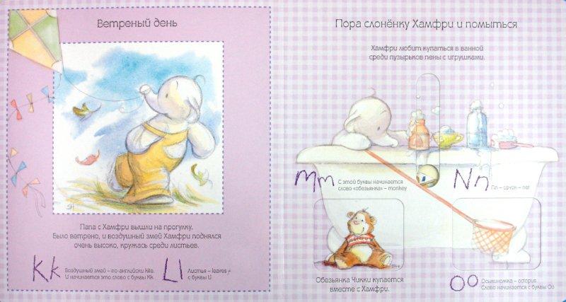 Иллюстрация 1 из 9 для Моя первая книга по английскому языку. Учимся со слоненком Хамфри | Лабиринт - книги. Источник: Лабиринт
