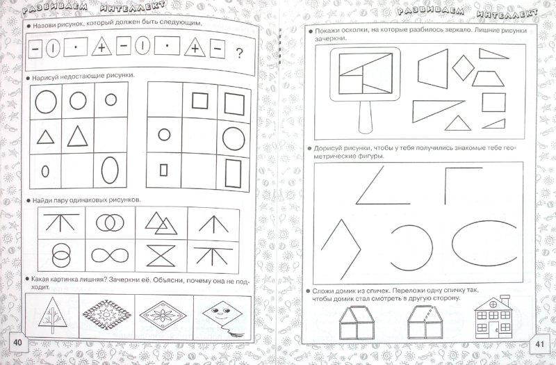 Иллюстрация 1 из 15 для Книга заданий и упражнений по развитию интеллекта - Олеся Жукова | Лабиринт - книги. Источник: Лабиринт