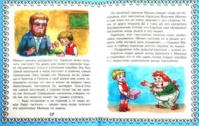 Иллюстрация 1 из 6 для Карлсон вспоминает, что у него День рождения - Астрид Линдгрен | Лабиринт - книги. Источник: Лабиринт