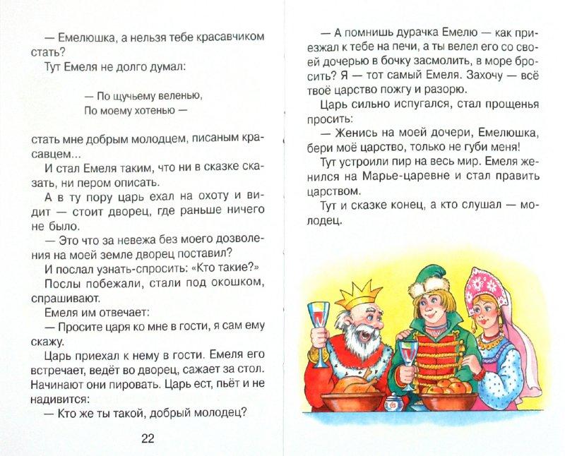 Иллюстрация 1 из 31 для По щучьему веленью | Лабиринт - книги. Источник: Лабиринт