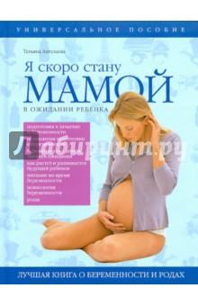 Я скоро стану мамой. В ожидании ребенка