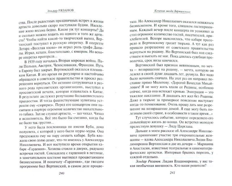 Иллюстрация 1 из 6 для Первая встреча - последняя встреча - Эльдар Рязанов | Лабиринт - книги. Источник: Лабиринт