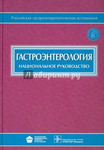 Ивашкин лапина гастроэнтерология