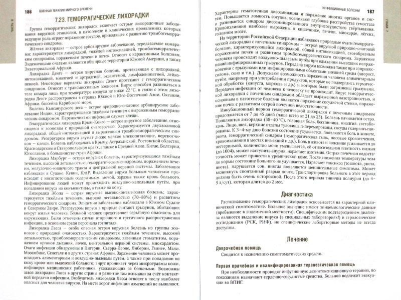 Иллюстрация 1 из 28 для Военно-полевая терапия: национальное руководство | Лабиринт - книги. Источник: Лабиринт