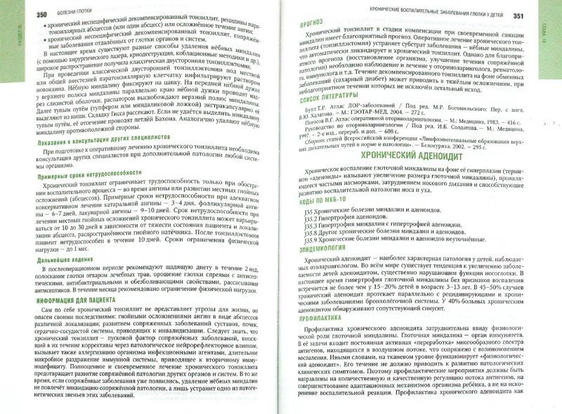Иллюстрация 1 из 13 для Болезни уха, горла, носа в детском возрасте: национальное руководство (+CD) - Богомильский, Чистякова | Лабиринт - книги. Источник: Лабиринт