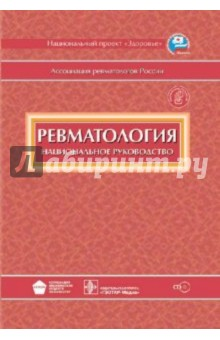 Ревматология. Национальное руководство (+CD)