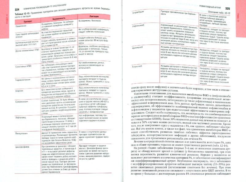 Иллюстрация 1 из 42 для Ревматология. Национальное руководство (+CD) - Насонов, Насонова | Лабиринт - книги. Источник: Лабиринт