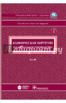 Клиническая хирургия: национальное руководство. В 3-х томах. Том 3 (+CD) атлас абдоминальной хирургии том 3 хирургия тонкой и толстой кишки прямой кишки и анальной обл