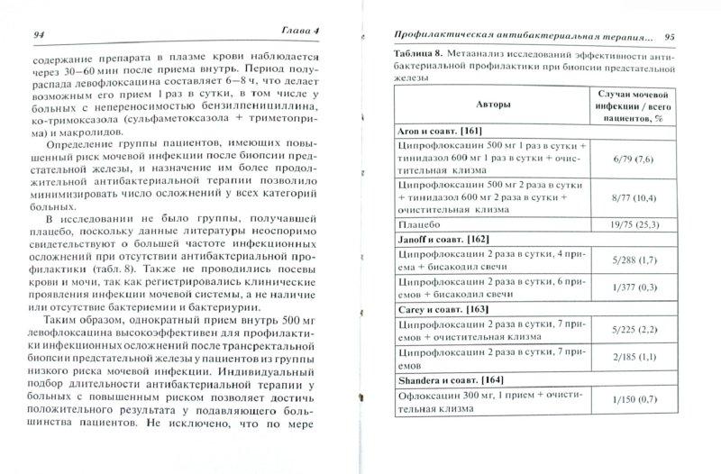 Иллюстрация 1 из 16 для Биопсия предстательной железы - Пушкарь, Говоров, Курджиев   Лабиринт - книги. Источник: Лабиринт
