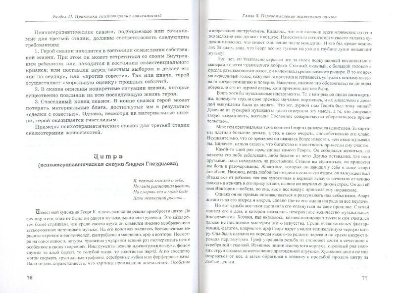 Иллюстрация 1 из 6 для Психотерапия зависимостей. Метод сказкотерапии. - Татьяна Зинкевич-Евстигнеева | Лабиринт - книги. Источник: Лабиринт