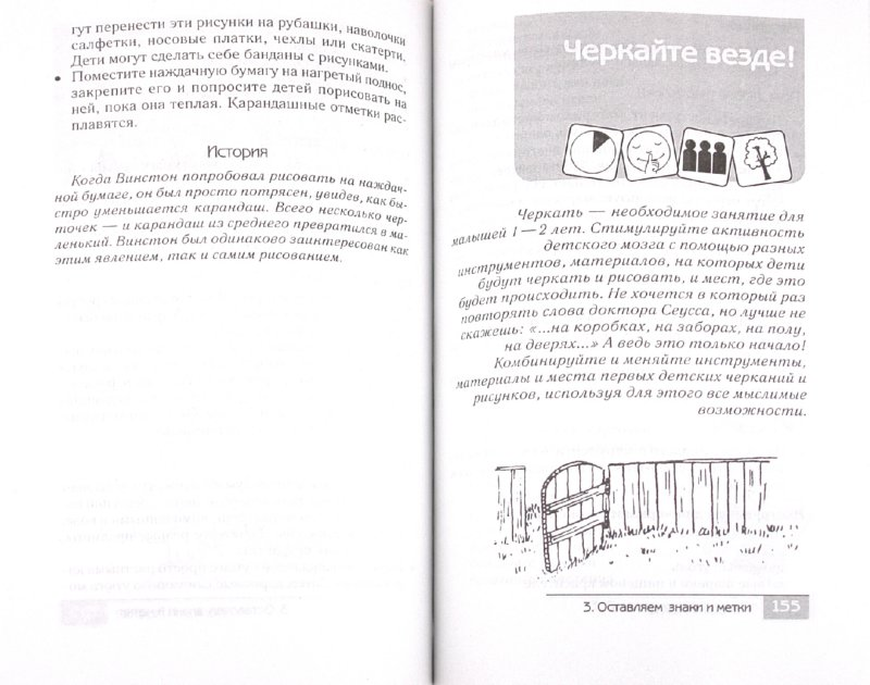 Иллюстрация 1 из 17 для Веселые игры. Учимся и развиваемся - Кол, Рамси, Боумен | Лабиринт - книги. Источник: Лабиринт