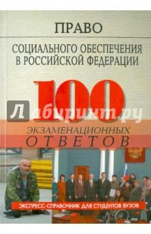 Право социального обеспечения в Российской Федерации: 100 экзаменационных ответов