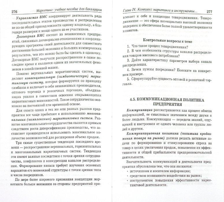 Иллюстрация 1 из 7 для Маркетинг: учебное пособие для бакалавров - Светлана Карпова   Лабиринт - книги. Источник: Лабиринт