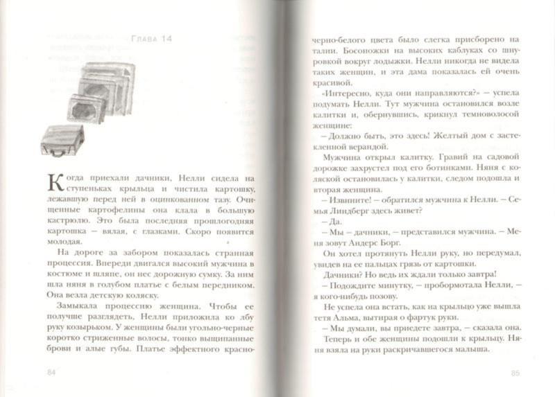 Иллюстрация 1 из 27 для Открытое море - Анника Тор | Лабиринт - книги. Источник: Лабиринт
