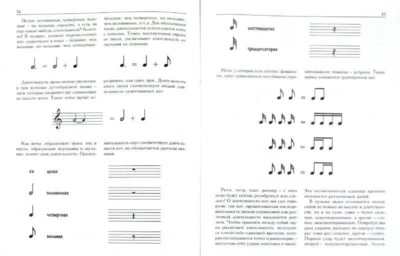 Иллюстрация 1 из 4 для Начальный курс игры на гитаре для детей - Александр Андреев | Лабиринт - книги. Источник: Лабиринт