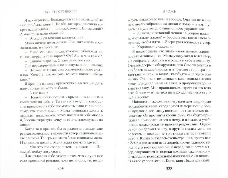 Иллюстрация 1 из 25 для Дрожь - Мэгги Стивотер | Лабиринт - книги. Источник: Лабиринт