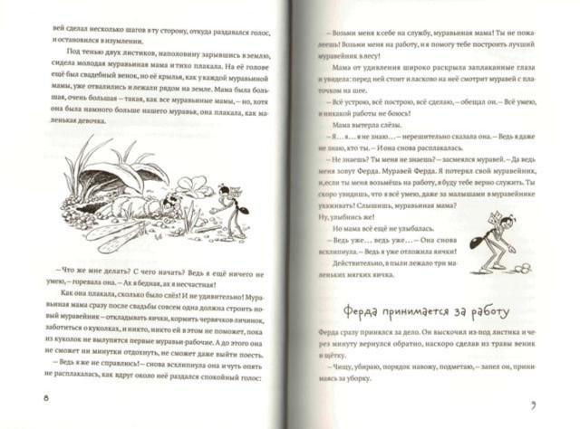 Иллюстрация 1 из 42 для Муравьи не сдаются - Ондржей Секора   Лабиринт - книги. Источник: Лабиринт