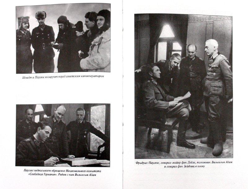 Иллюстрация 1 из 7 для Воспоминания адъютанта Паулюса - Вильгельм Адам   Лабиринт - книги. Источник: Лабиринт