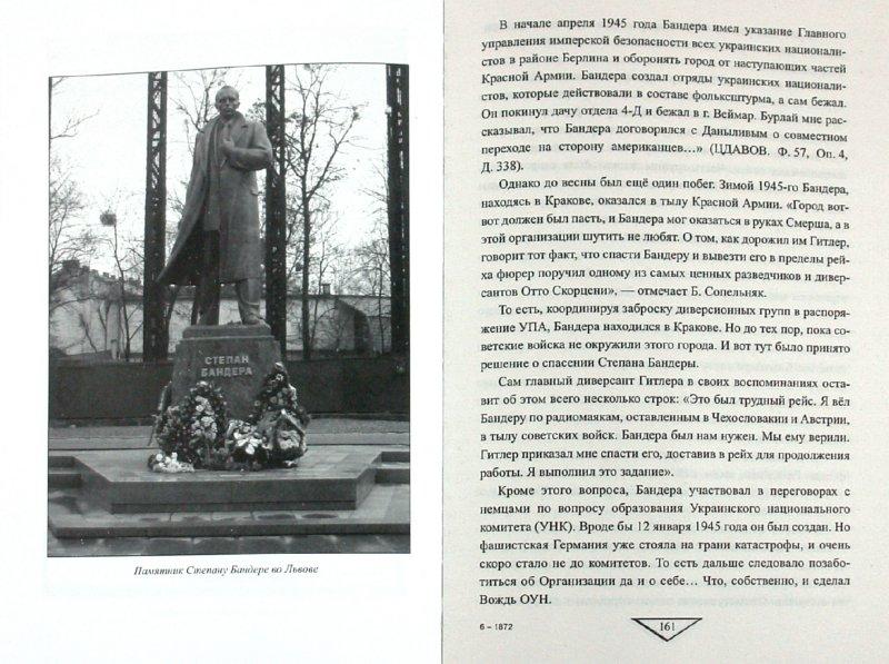 Иллюстрация 1 из 21 для Степан Бандера и борьба ОУН - Олег Смыслов   Лабиринт - книги. Источник: Лабиринт