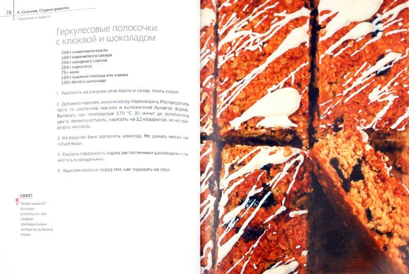 Иллюстрация 1 из 38 для Сладкие рецепты - Александр Селезнев | Лабиринт - книги. Источник: Лабиринт