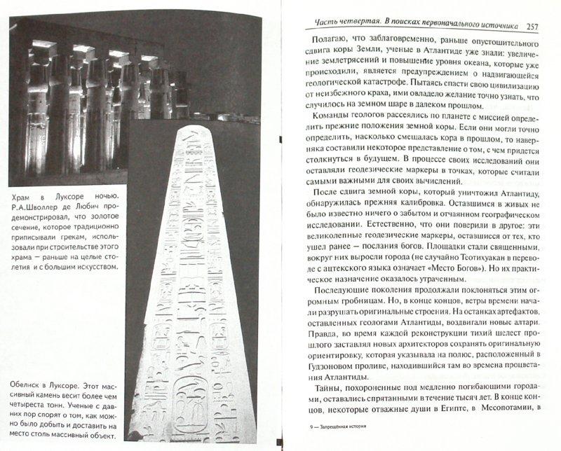 Иллюстрация 1 из 26 для Запрещенная история | Лабиринт - книги. Источник: Лабиринт