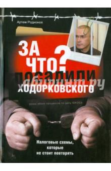 За что посадили Ходорковского: Налоговые схемы, которые не стоит повторят