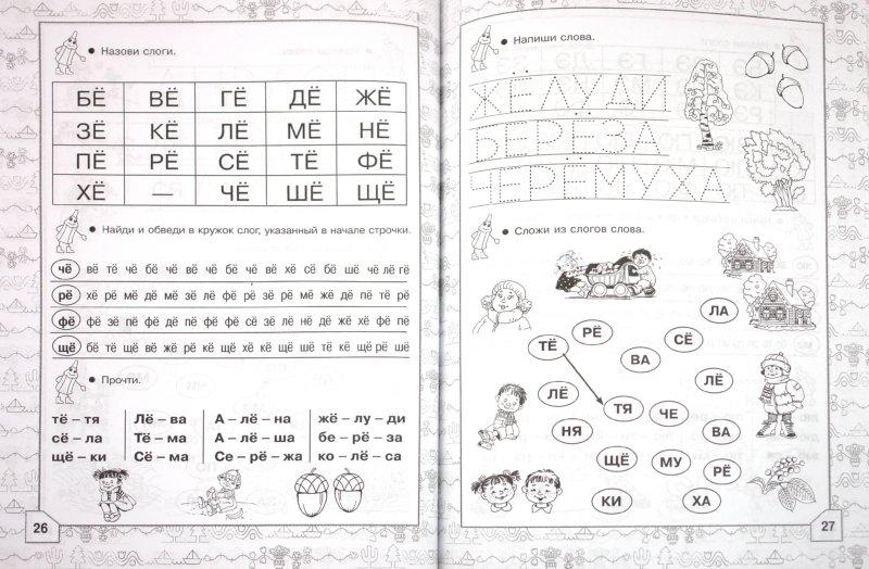 Иллюстрация 1 из 16 для Простые и увлекательные упражнения по обучению чтению. 15 минут в день - Олеся Жукова | Лабиринт - книги. Источник: Лабиринт