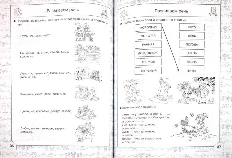 Иллюстрация 1 из 13 для Простые и увлекательные упражнения по подготовке к школе. 15 минут в день - Олеся Жукова | Лабиринт - книги. Источник: Лабиринт