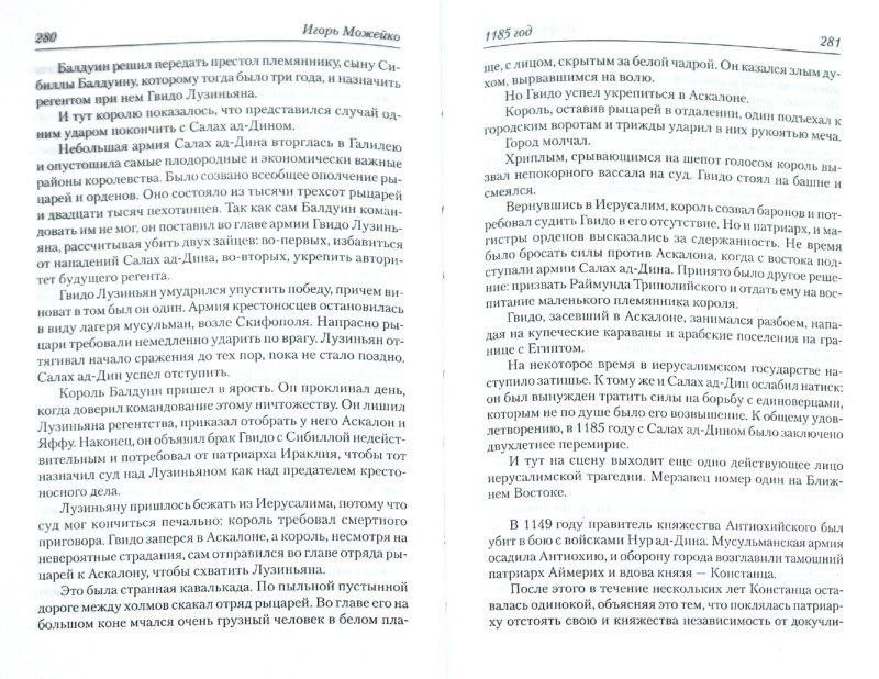 Иллюстрация 1 из 27 для 1185 год. Восток - Запад - Игорь Можейко | Лабиринт - книги. Источник: Лабиринт
