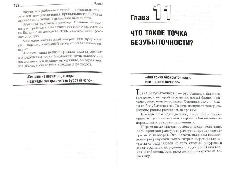 Иллюстрация 1 из 24 для Библия малого бизнеса. От идеи до прибыли - Аркадий Теплухин | Лабиринт - книги. Источник: Лабиринт