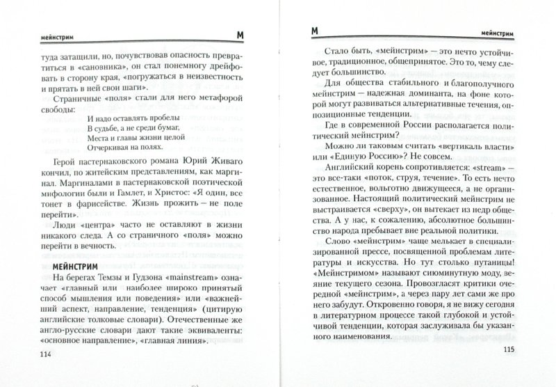 Иллюстрация 1 из 6 для Словарь модных слов - Вл. Новиков   Лабиринт - книги. Источник: Лабиринт