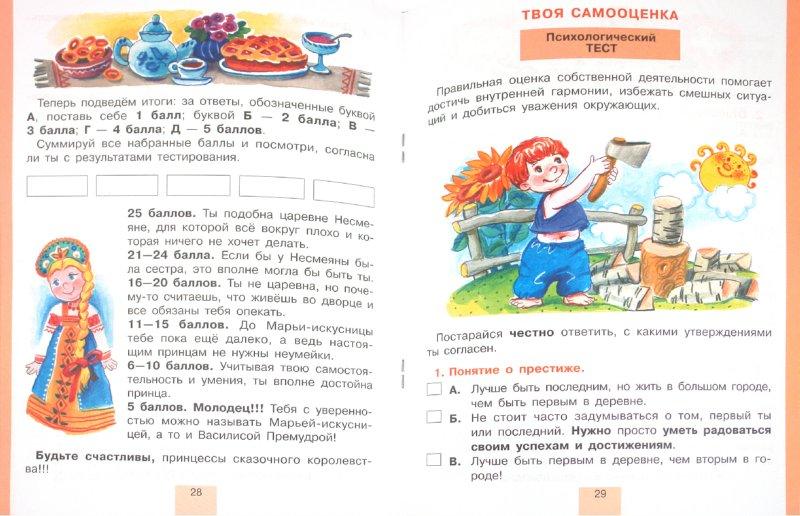 Иллюстрация 1 из 6 для Развивающие психологические тесты для 2-4 классов - Александр Лугарев | Лабиринт - книги. Источник: Лабиринт