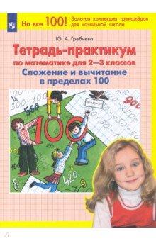 Тетрадь-практикум по математике для 2-3-х классов: Сложение и вычитание в пределах 100. ФГОС НОО