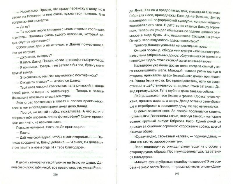 Иллюстрация 1 из 12 для Провал в прошлое - Августин Видаль | Лабиринт - книги. Источник: Лабиринт