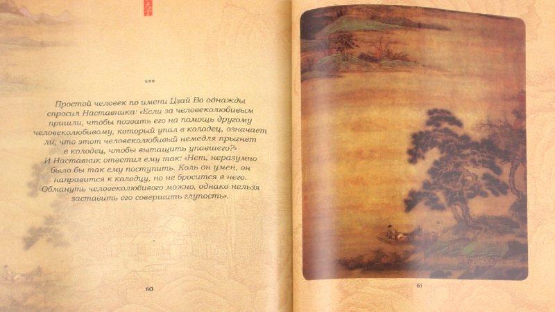 Иллюстрация 1 из 7 для Мудрость Востока. Притчи Конфуция - Мирослав Адамчик | Лабиринт - книги. Источник: Лабиринт
