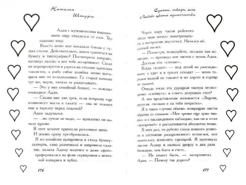 Иллюстрация 1 из 7 для Сдохни, тварь, или Любовь цвета одиночества - Наталья Штурм | Лабиринт - книги. Источник: Лабиринт