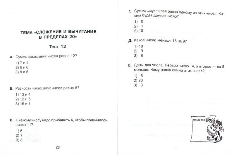 Иллюстрация 1 из 5 для Тесты по математике для тематического и итогового контроля. 1 класс - Ольга Чистякова | Лабиринт - книги. Источник: Лабиринт