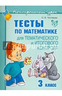 Тесты по математике для тематического и итогового контроля. 3 класс